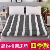 床墊  1.8m床褥子1.5m雙人墊被褥學生宿舍單人0.9米1.2m海綿榻榻米ATF 美好生活居家館