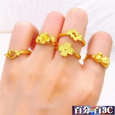 戒指 鍍金戒指仿真 女久不掉色仿金歐幣海豚四葉草花開口戒指 沙金首飾 百分百