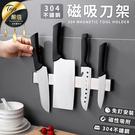 304不鏽鋼磁鐵刀架 50cm雙排磁鐵 磁吸刀架 磁性刀架 刀具收納 磁力收納架【HNKA44】#捕夢網
