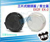 黑熊館 Samsung 三星 EX2 EX-2 EX2F EX1 EX-1 自動鏡頭蓋 類單眼 鏡頭蓋 賓士蓋