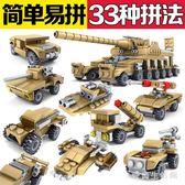 積木玩具 兒童坦克飛機消防車警車工程車軍事益智拼插玩具 AW4007『愛尚生活館』