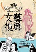 寫給年輕人的文藝復興:超圖解西洋美術史(I)