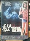 挖寶二手片-T02-146-正版DVD-電影【私人服務 限制級】-(直購價)海報是影印