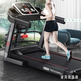 單功能家用款跑步機 電動靜音折疊式迷你小型室內運動健身器材 CJ5763『寶貝兒童裝』