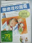 【書寶二手書T1/翻譯小說_KMD】蘭德理校園報_黃少甫, 安德魯克萊門斯