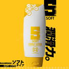 情趣用品-潤滑液 日本Mens Max‧ENERGY LOTION SOFT 滑順滋潤型潤滑液(210ml)-黃