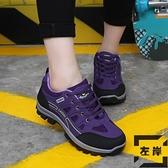 登山鞋戶外女徒步鞋防滑耐磨旅游鞋爬山防水運動鞋【左岸男裝】
