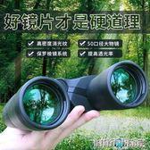 望遠鏡雙筒高倍高清微光夜視人體手機拍照非紅外特種兵望眼鏡 JD下標免運