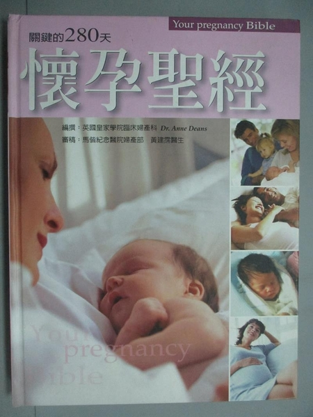 【書寶二手書T2/保健_XAP】懷孕聖經 : 關鍵的280天_Anne Deans