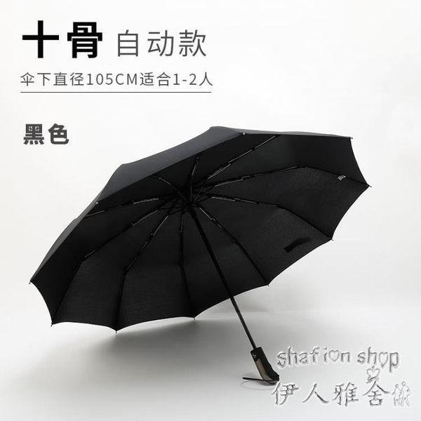 墨雨水跡全自動男女士折疊加固防風晴雨兩用 JL1805『伊人雅舍』
