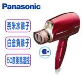 Panasonic國際 奈米水離子吹風機EH-NA45-RP【愛買】