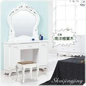 【水晶晶家具】奧利維亞3.5呎浪漫法式化妝鏡台[含椅] BL8220-6