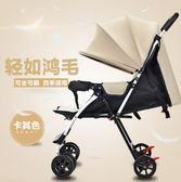 嬰兒推車兒童超輕便攜可坐躺冬夏簡易折疊小嬰兒車寶寶BB四輪傘車(3.5kg)gogo購