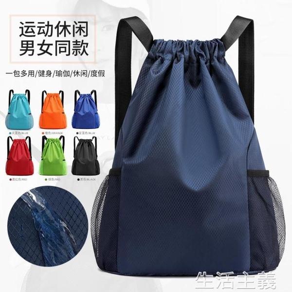 籃球包 束口袋雙肩包男女新款簡易旅行背包大容量抽繩健身運動籃球包 生活主義