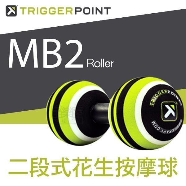 【南紡購物中心】Trigger point MB2 Roller 二段式花生按摩球