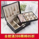雙12購物節   皮革雙層珠寶盒公主歐式...