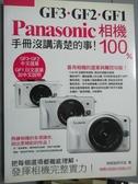 【書寶二手書T3/攝影_PIW】Panasonic GF3‧GF2‧GF1相機100%-手冊沒講清楚的事 ! _施威銘研