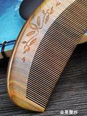 珍梳坊天然綠檀木篦子梳篦梳可愛刻字梳子加密去頭屑細密齒木梳子 金曼麗莎