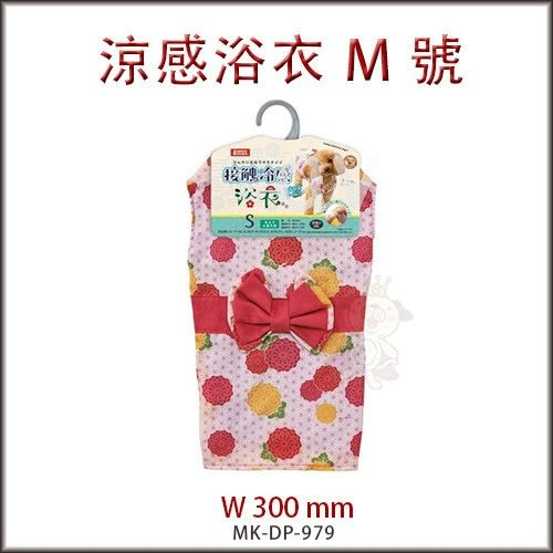 *KING WANG*日本Marukan 小狗可愛季 涼感式 造型浴衣 M號【DP-979】