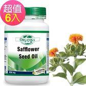 【Organika優格康】紅花籽油(CLA)膠囊食品(60顆/瓶)超值六入組
