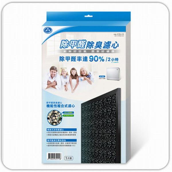 佳醫超淨空氣清淨機除甲醛有機化合物(VOC) 濾心 VOC-15