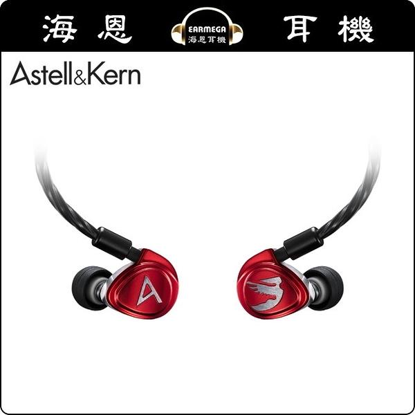 【海恩數位】韓國 Astell & Kern X JH Diana 耳道式耳機