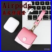 Airpods 真皮充電盒專用 皮套保護套 耳機收納包 無線耳機盒 iPhone耳機盒防塵套 便攜防丟