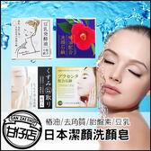 日本 CLOVER 洗顏皂 80g 洗臉皂 椿油 去角質 胎盤素 豆乳  潔顏 洗臉 肥皂 甘仔店3C配件