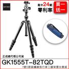 送限量禮 Gitzo GK1555T 8...