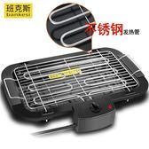 220v電燒烤爐商用電烤盤羊肉串電烤爐韓式家用無煙烤肉機烤架鍋 樂活生活館