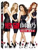 慾望師奶 第8季 DVD Desperate Housewives 免運 (購潮8)