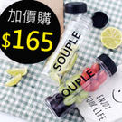 JS限定.SOUPLE.LOVE YOURSELF運動水瓶