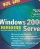 【二手書R2YB】y 2001年11月初版六刷《精通 Windows 2000S