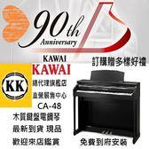 河合KAWAI CA-48 88鍵 木質按鍵(全新公司貨)滑蓋式 數位鋼琴/電鋼琴/總代理/原廠直營展示批售中心
