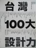【書寶二手書T7/設計_ZDC】台灣100大設計力_LaVie編輯部