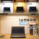 無段式三色調光USB護眼燈 磁吸附秒安裝 LED台燈 閱讀燈 檯燈【FA119】《約翰家庭百貨