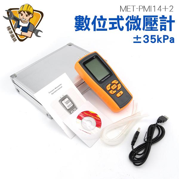 精準儀錶 壓差測量 壓力檢測儀 微壓力測試器 壓力計 差壓計 數位微壓計 微壓錶 MET-PMI14+2
