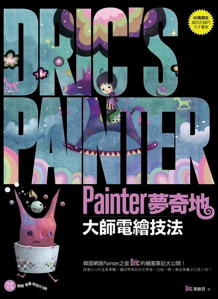 (二手書)Painter夢奇地:大師電繪技法