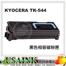 USAINK~ KYOCERA  京瓷 TK-544BK / TK-544K  黑色相容碳粉匣  適用:KYOCERA FS-C5100DN