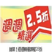 【國考瘋-週週精選】函授課程限時限量特賣!(5/7~6/5)