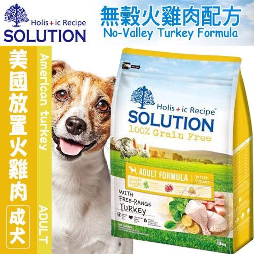 【培菓寵物48H出貨】新耐吉斯SOLUTION》超級無穀成犬/美國放養火雞肉配方-1.5kg