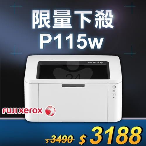 限量下殺30台】FujiXerox DocuPrint P115w 黑白無線雷射印表機