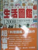 【書寶二手書T2/家庭_KCY】生活圖鑑-1200個幸福居家妙點子_越智登代子
