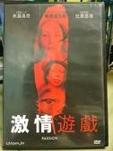挖寶二手片-E01-010-正版DVD-電影【激情遊戲】-米基洛克 比爾墨瑞(直購價)