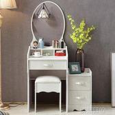 化妝台 梳妝台臥室現代簡約迷你50cm多功能  創想數位DF