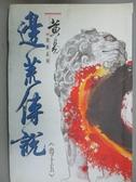 【書寶二手書T6/武俠小說_KDY】邊荒傳說_卷15_黃易