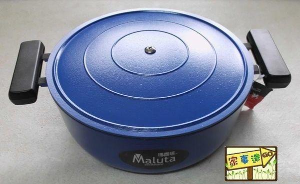家事達]台灣 瑪露塔Maluta 20cm 繽紛鑄造湯鍋 特價