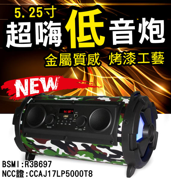 【AD003】 FB熱賣款 LED藍芽巨砲喇叭 藍芽喇叭 喇叭 耳機 低音喇叭 隧道音箱 藍牙喇叭 電腦喇叭