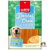 【寵物王國】K.C.DOG G33-3蔬菜六角潔牙骨(巧達乳酪起司+雞肉)(長)300g