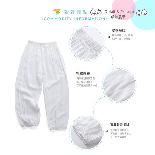 兒童涼感防蚊燈籠褲